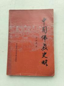 中国佛教史略