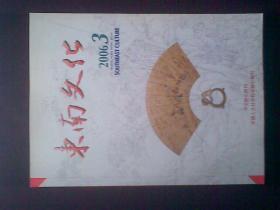 东南文化2006年第3期总第191期
