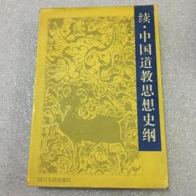 续中国道教思想史纲