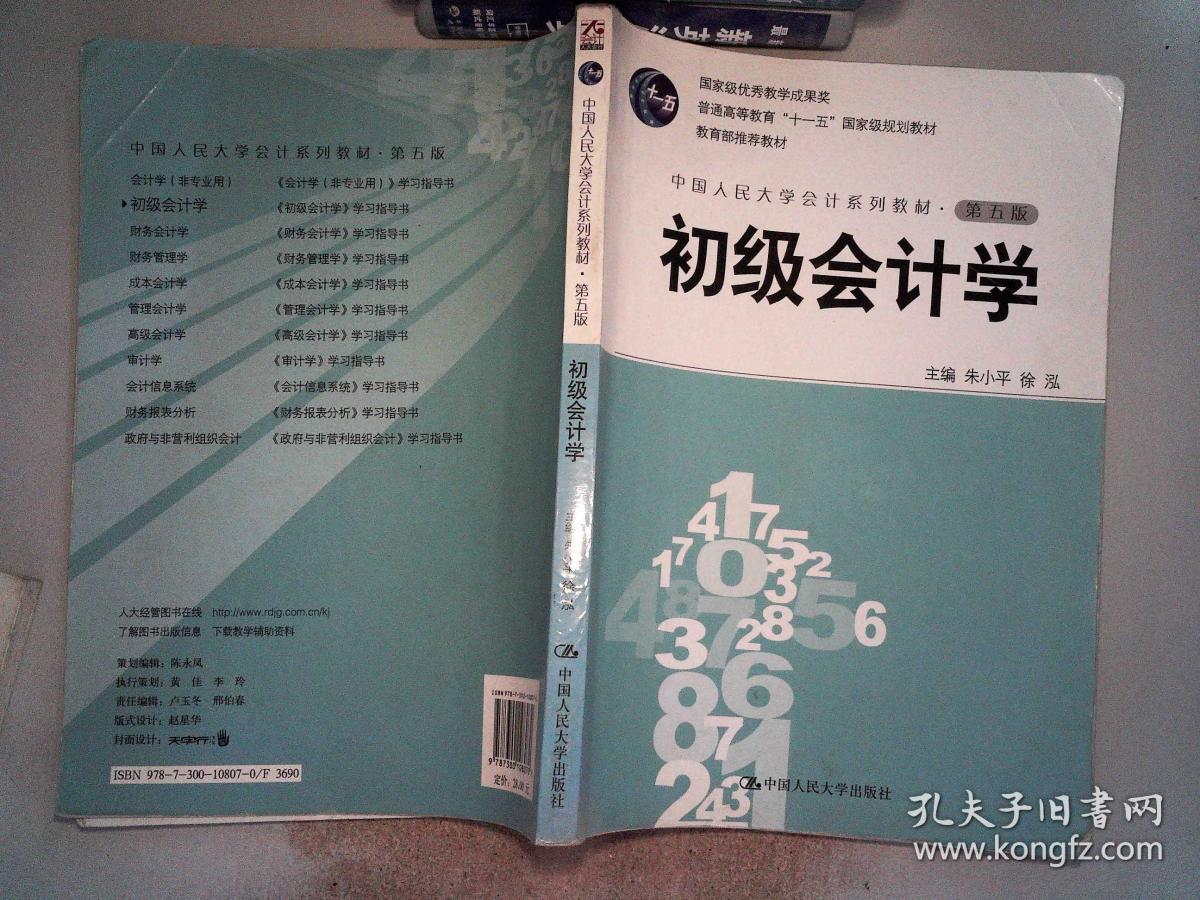 初级会计学 第五版 有笔迹