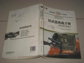 轻武器典藏手册--世界著名步枪Ⅰ