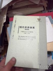 【正版】现代世界体系(第四卷):中庸的自由主义的胜利:1789~1914