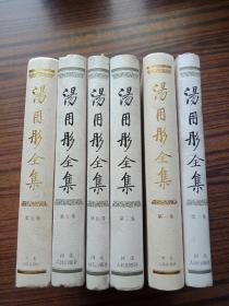 汤用彤全集(全7卷)