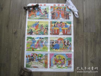 82年出版,全新年画《春草闯堂》1张,南运生 万桂香 作