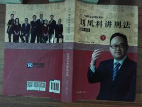 2017国家司法考试系列1 刘凤科讲刑法之精讲卷...