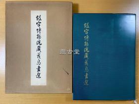 故宫博物院藏花鸟画选 限定800部 文物出版社 1965年初版 精装 含1册