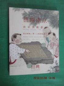 艺术南京  南京顶级画家  南京经典2018秋季拍卖会