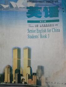 英语 第三册
