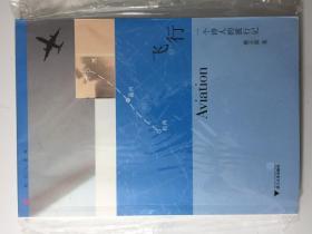 飞行:一个诗人的旅行记