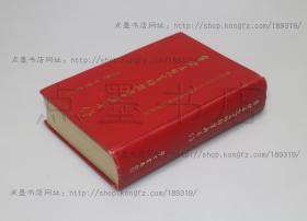 好品《牟宗三先生的哲学与著作》 牟宗三先生七十寿辰论文集 精装全一册 1978年初版