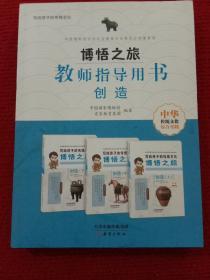 博悟之旅(教师指导用书创造)/写给孩子的传统文化