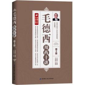 毛德西用药十讲(第2版)