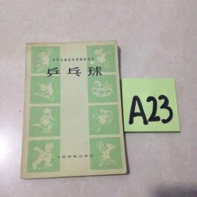 乒乓球~~~~~~满25包邮!