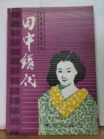 P2881   田中绢代·日本著名电影明星·插图本