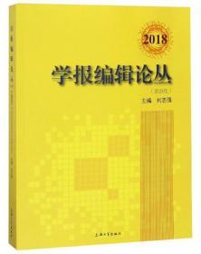 2018学报编辑论丛(第25集)