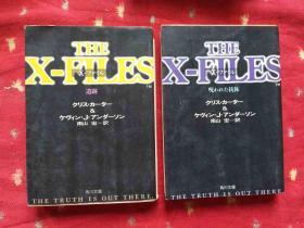 Xファイル遗迹 呪われた抗体2本合售