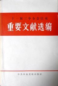 十一届三中全会以来重要文献选编(党内发行)(1981年一版一印,自藏,品相95品)