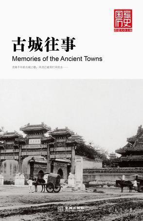 国家历史--古城往事