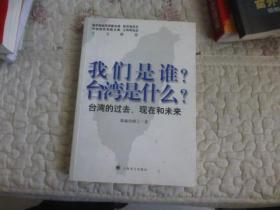 我们是谁?台湾是什么?:台湾的过去、现在和未来