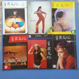 群众文化1986年(12期)1987年(2,3,5,6期)1988年(第1期)