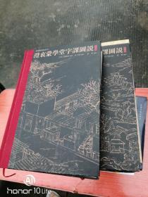 澄衷蒙学堂字课图说(繁体横排点校本)