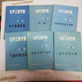 化学工程手册- 第1册 化工基础数据、第7篇:传热、第8篇:传热设备及工业炉、第13篇.气液传质设备、第17篇.吸附及离子交换、第24篇 化学反应工程【6本合售】