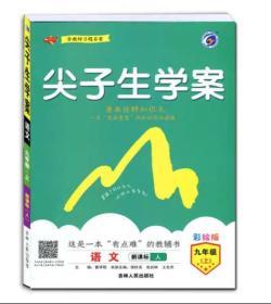 2019新版 尖子生学案 九年级上册语文 新课标人教版