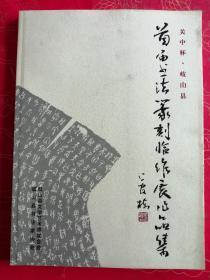 关中杯——岐山县首届书法篆刻临作展作品集