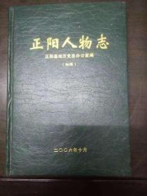 正阳人物志(稿)