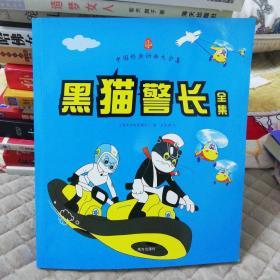 中国经典动画大全集:黑猫警长