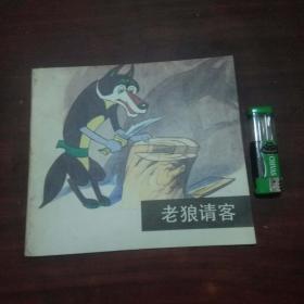老狼请客(24开彩色绘画童书连环画)(1982年意大利最佳荣誉奖共和国总统银质奖)