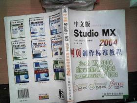 中文版Studio MX 2004网页制作标准教程 -