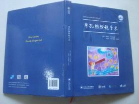 AME科研时间系列医学图书010 单孔胸腔镜手术,(有光盘)