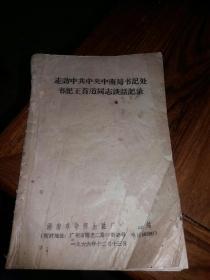 走访中共中央中南局书记处书记王首道同志谈话记录