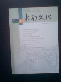 东南文化2011年第4期总第222期