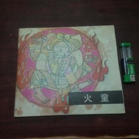 火童(24开彩色绘画童书连环画)(1985年日本广岛国际动画电影15-30分钟影片 一等奖)