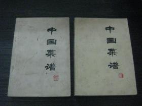 中国菜谱: 广东、北京 两册合售