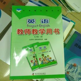 英语,教师教学用书,九年级上册,仁爱版