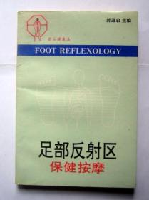 足部反射区保健按摩
