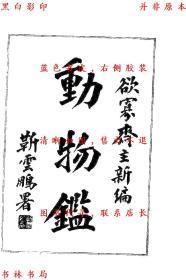 动物鉴-欲寡齐主编-民国京华印书局刊本(复印本)