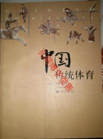 中国传统体育(基础版)