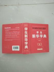 学生新华字典(双色版)