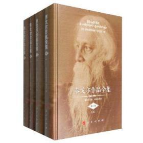 泰戈尔作品全集(套装33册