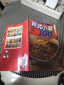 韩式小菜100样