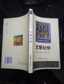 南怀瑾佛学讲录集:定慧初修