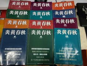 炎黄春秋(2013.1-12)全年12册合售