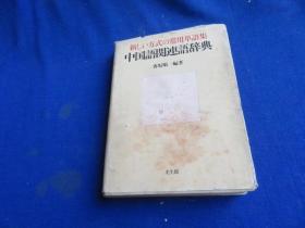 中国语关联语辞典