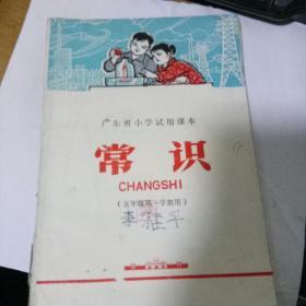 文革遗物广东省小学试用课本《常识》(五年级第一学期用)