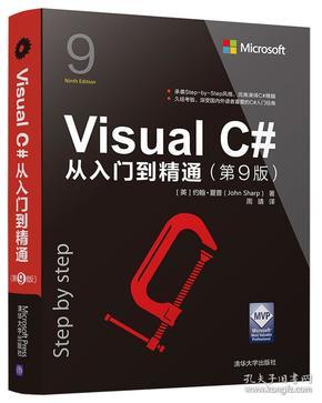 Visual C#从入门到精通