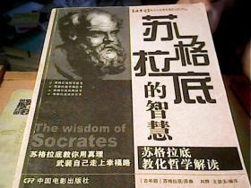 苏格拉底的智慧